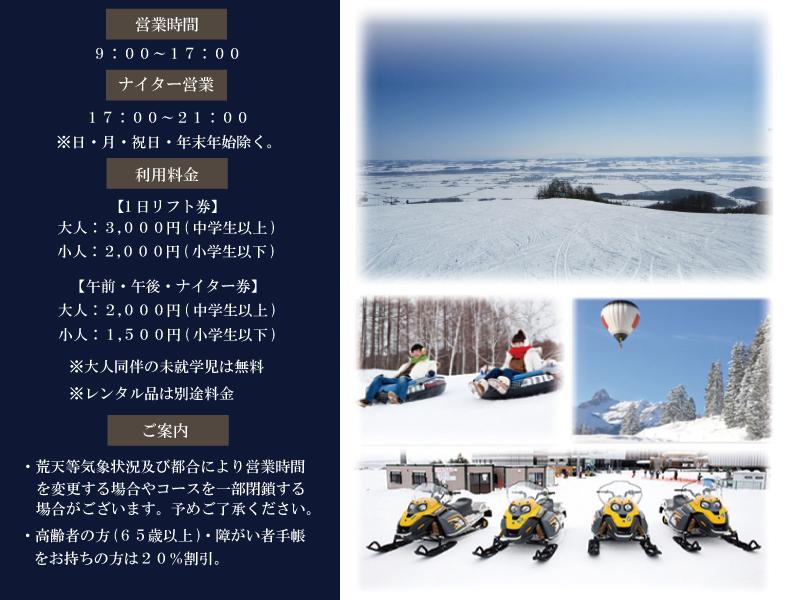 スキー詳細