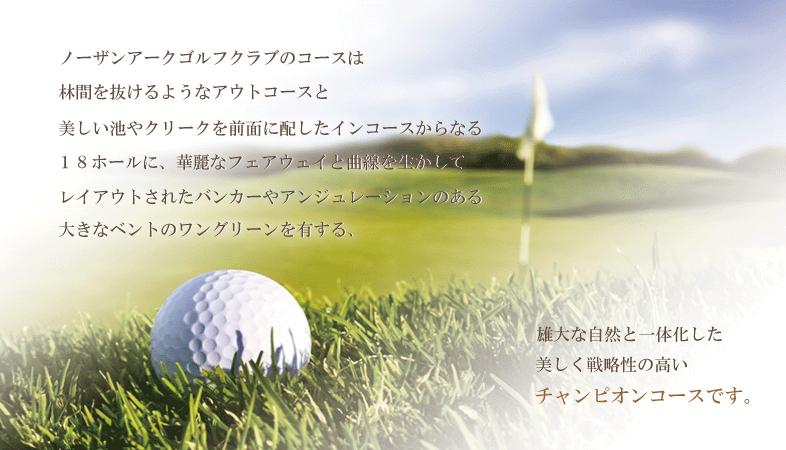 ゴルフ イントロ