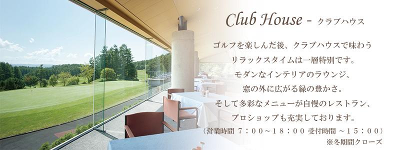ゴルフクラブハウス