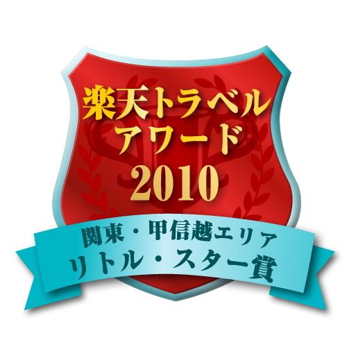 楽天トラベルアワード2010受賞