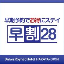 ◆早割28◆28日前までのご予約でかしこく泊まろう♪