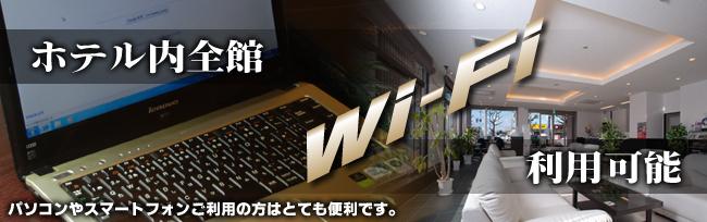 館内全館Wi-Fi化
