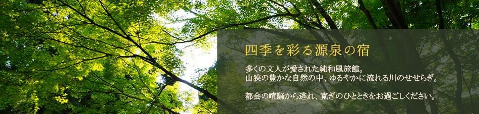 奥湯河原温泉 加満田へようこそ