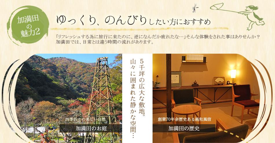 加満田で過ごす