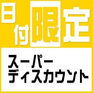 【直前割】室数限定!特別価格でお得♪一人様3,000円〜☆朝食無料サービス☆