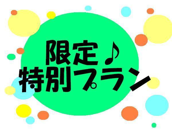 【2月限定】【直近割】デラックスシングルルーム 素泊りプラン!