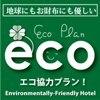《連泊限定》 簡易清掃でECO活動!環境にもお財布にも優しい連泊エコ清掃プラン