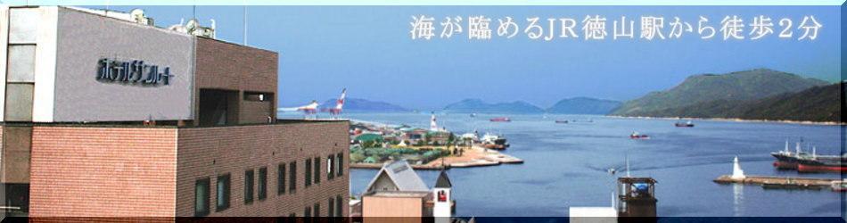 ホテルサンルート徳山ヘッダー画像