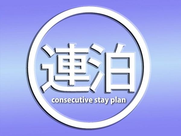 ホテルプラザイン徳島 関連画像 4枚目 楽天トラベル提供