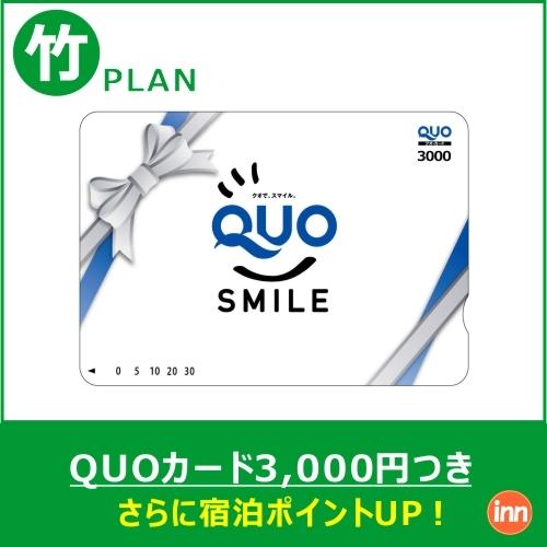 QUOカード3000円付・竹プラン