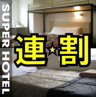 【当館人気】 とくとく連泊変動プラン♪2連泊からがお得!東京ドーム・新宿アクセス良好