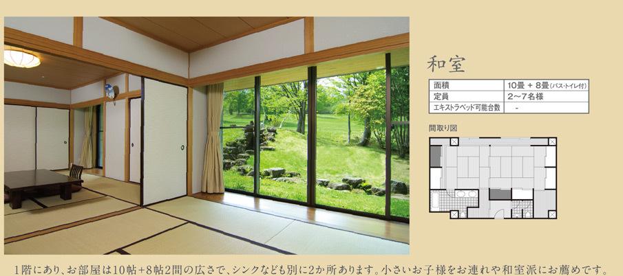 和室 / 1階にあり、お部屋は10帖+8帖2間の広さで、シンクなども別に2か所あります。小さいお子様をお連れや和室派にお薦めです。