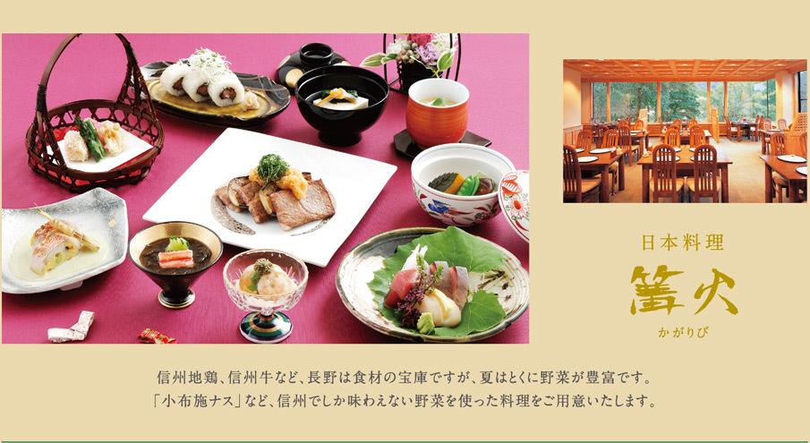 信州地鶏、信州牛など、長野は食材の宝庫ですが、夏はとくに野菜が豊富です。「小布施ナス」など、信州でしか味わえない野菜を使った料理をご用意いたします。