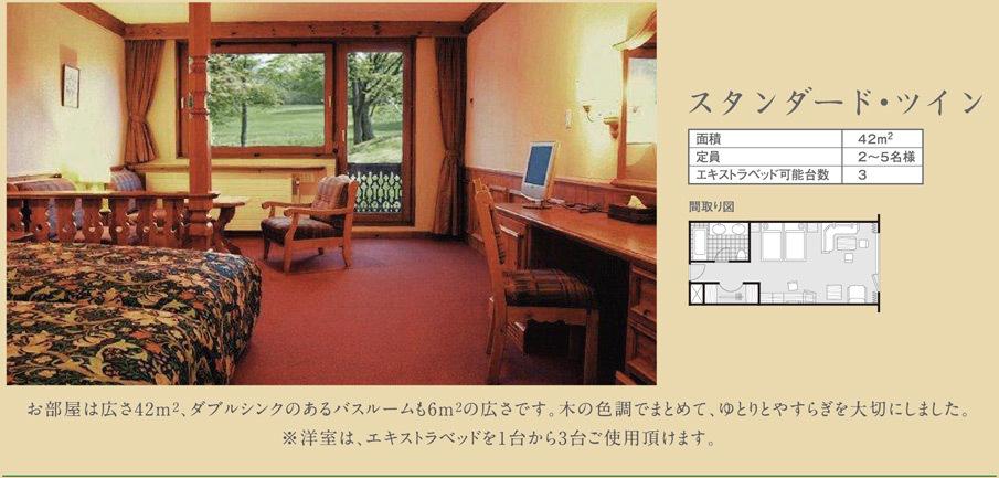 スタンダード・ツイン / お部屋は広さ42m2、ダブルシンクのあるバスルームも6m2の広さです。木の色調でまとめて、ゆとりとやすらぎを大切にしました。※洋室は、エキストラベッドを1台から3台ご使用頂けます。