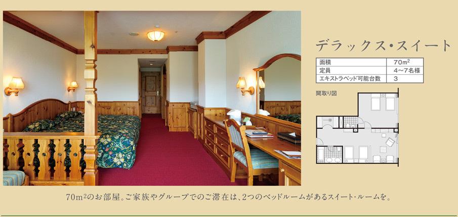 デラックス・スイート / 70m2のお部屋。ご家族やグループでのご滞在は、2つのベッドルームがあるスイート・ルームを。