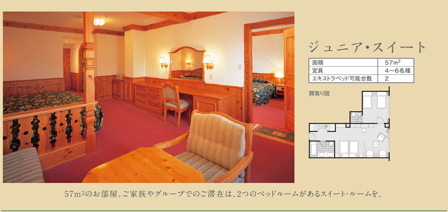 ジュニア・スイート / 57m2のお部屋。ご家族やグループでのご滞在は、2つのベッドルームがあるスイート・ルームを。