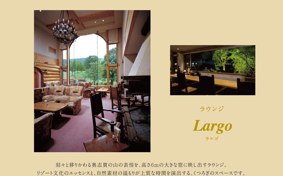 刻々と移りかわる奥志賀の山の表情を、高さ6mの大きな窓に映し出すラウンジ。リゾート文化のエッセンスと、自然素材の温もりが上質な時間を演出する、くつろぎのスペースです。