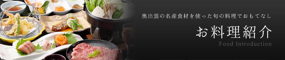 お料理紹介