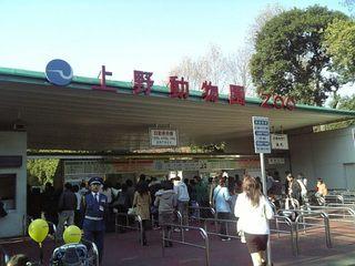 【周辺】上野動物園
