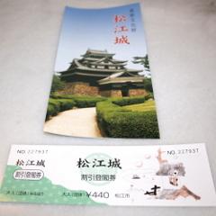 松江城割引券240