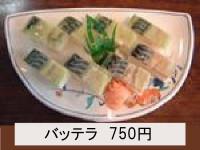 浪花寿司バッテラ