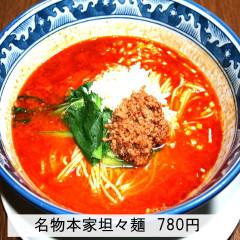 パパ厨房担担麺