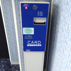14自販機テレビカード