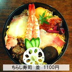 浪花ちらし寿司並