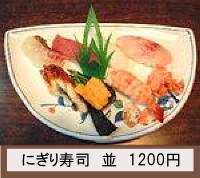 浪花にぎり寿司並