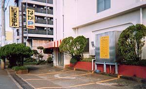 ビジネスホテル なか 関連画像 4枚目 楽天トラベル提供