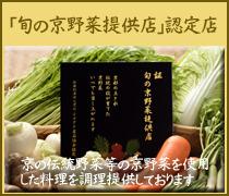 京野菜提供店
