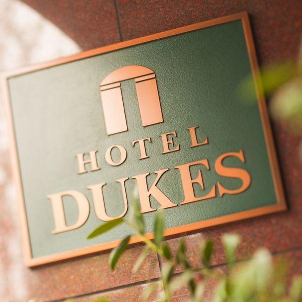 【DUKES☆連泊割】〜◇◆2泊以上の連泊でお得にステイ♪シンプルプラン☆◇◆〜