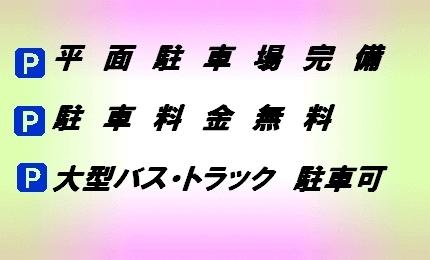 ★前日&当日予約限定★駐車料金無料★シンプルスティプラン★全室Wi-Fi無料