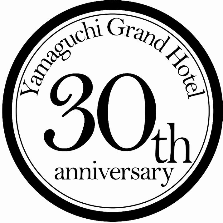 山口グランドホテル 関連画像 2枚目 楽天トラベル提供