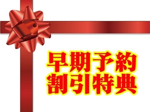 【さき楽30】素泊り☆ビジネス応援☆30日前までのご予約なら大変お得!出張の味方♪