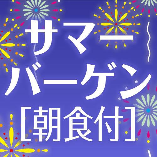 【広島駅近】夏だ!サマープラン