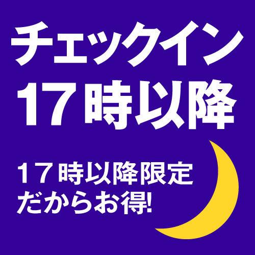 【広島駅近】チェックインが17時以降の方にオススメ!【広島駅南口より徒歩約3分】