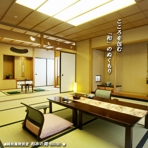 Main Building Special Japanese-Style Room with Cypress Bath