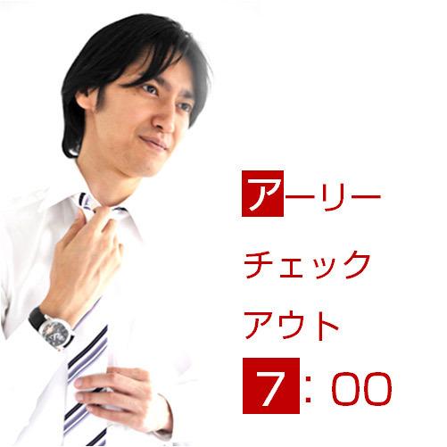 【午前7時チェックアウトでお得】☆お早い出発に最適!☆ご宿泊プラン