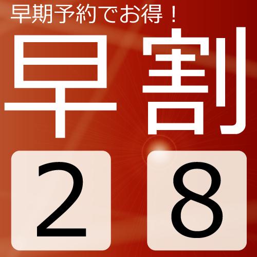 """◆【さき楽28】!28日前までのご予約がお得""""!大浴場完備!ビジネスに観光に最適★【素泊り】"""