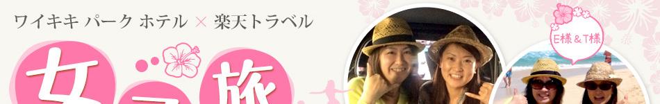 ワイキキ パーク ホテル × 楽天トラベル!女子旅モニター旅行体験記