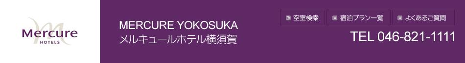 メルキュールホテル横須賀 MERCURE YOKOSUKA