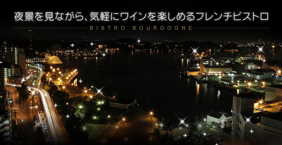 夜景を見ながら、気軽にワインを楽しめるフレンチビストロ