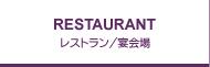 レストラン/宴会場