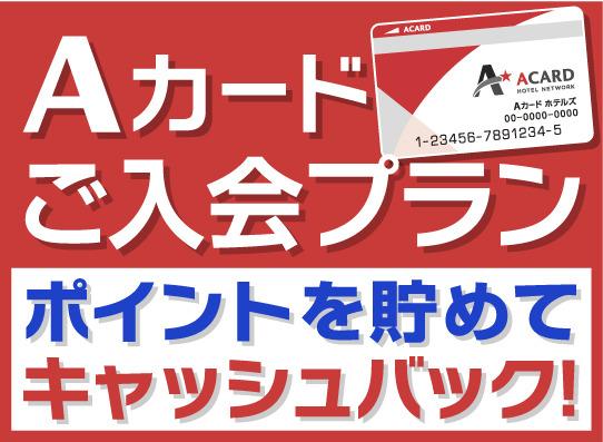 【素泊】Aカード新規入会限定プラン☆ネット接続&駐車場無料☆