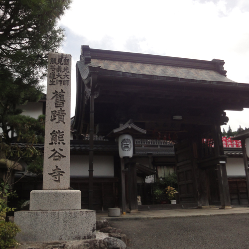 宿坊 熊谷寺 関連画像 3枚目 楽天トラベル提供