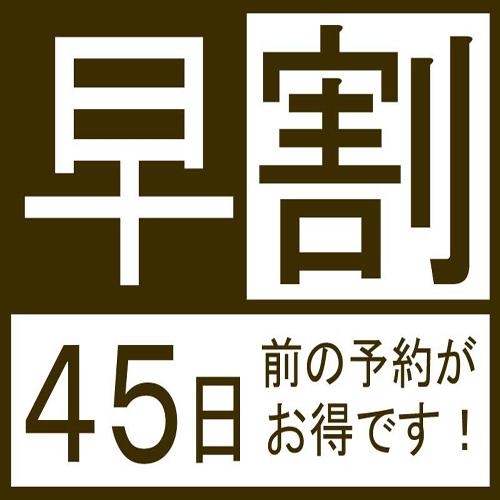 【さき楽45】【早期予約割引+ポイント5倍】45日前以上までの予約でお得に泊まろう!