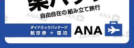 ANA楽パック 航空券+宿泊