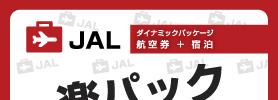 JAL楽パック 航空券+宿泊