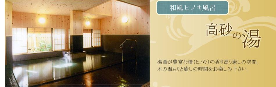 和風ヒノキ風呂
